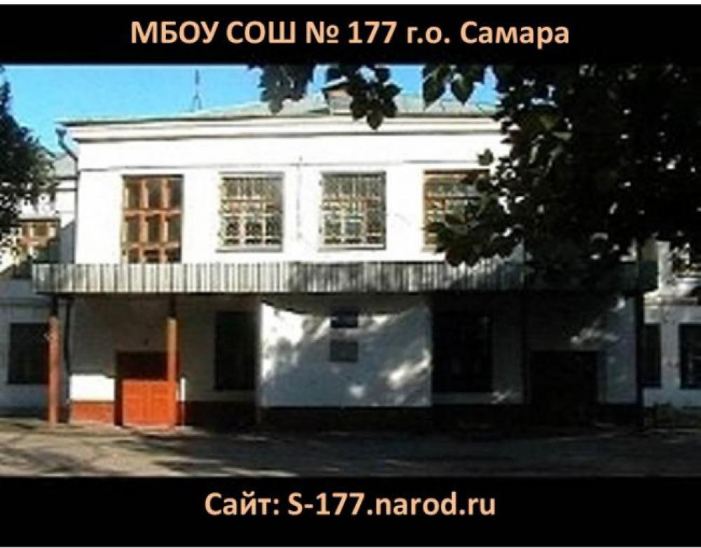 <a href='/Школа/86033'>Средняя школа №177, Город Самара</a><br>