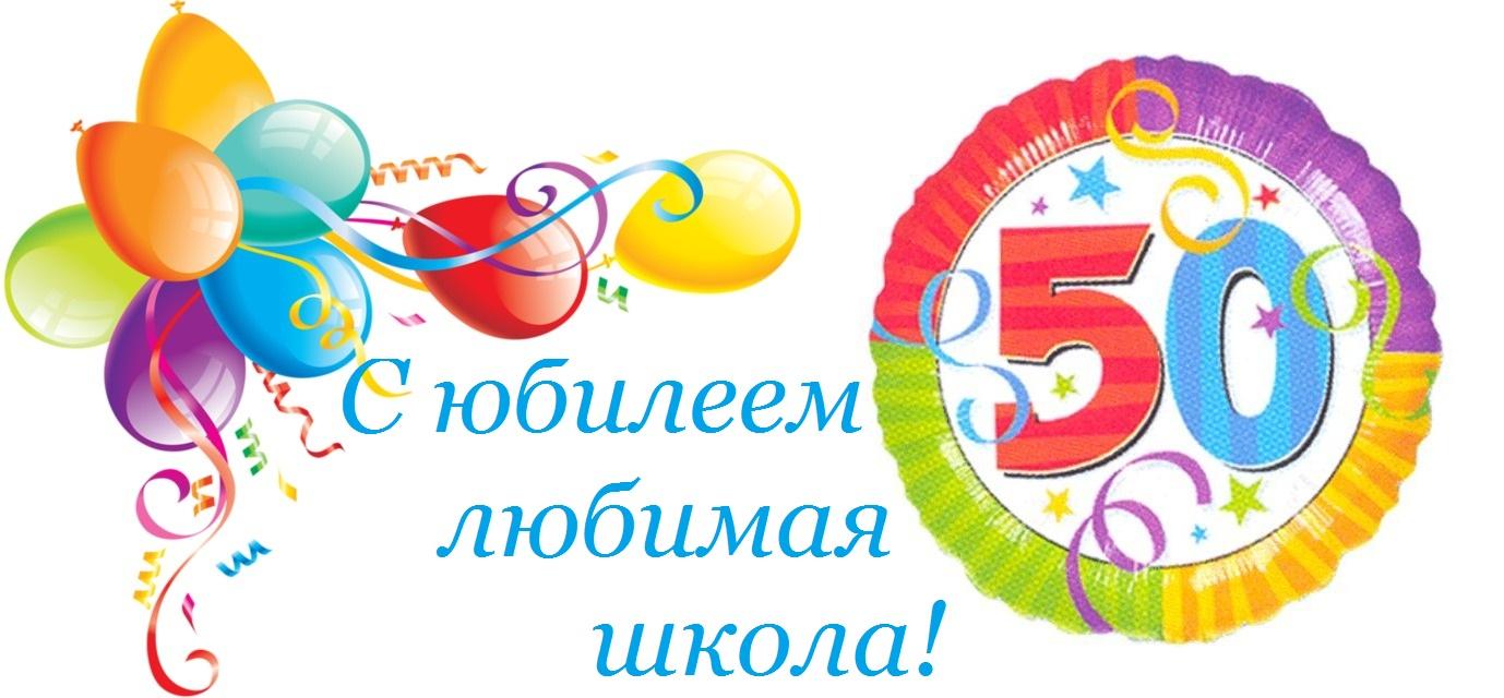 http://www.schoolup.ru/uploads/951/85183/ubiley50.jpg
